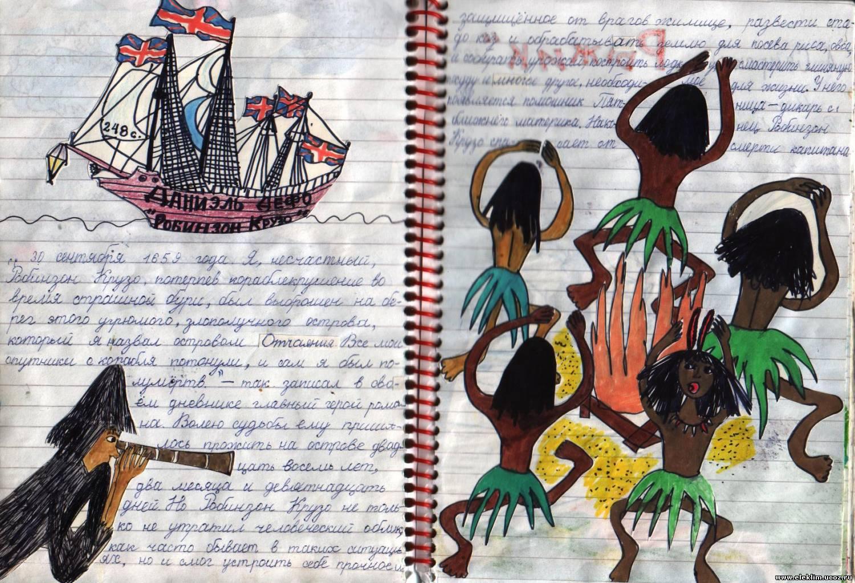 образец читательского дневника 5 класс